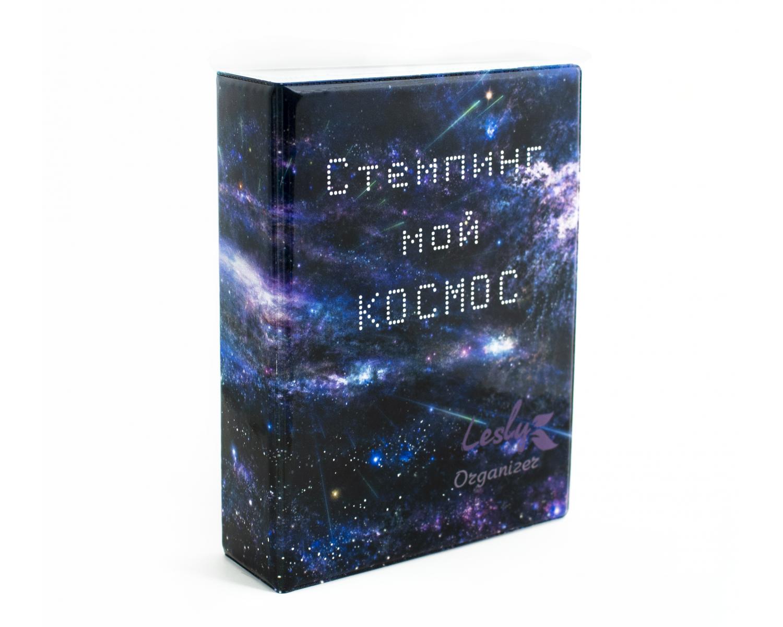Lesly Органайзер для больших пластин - космос