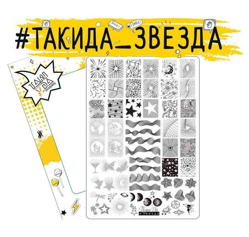 """Пластина для стемпинга ТакиДа 01 """"Я Звезда"""""""
